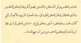 رسالة شكر رسمية بالعربي , اجمل رسائل الشكر للمدراء