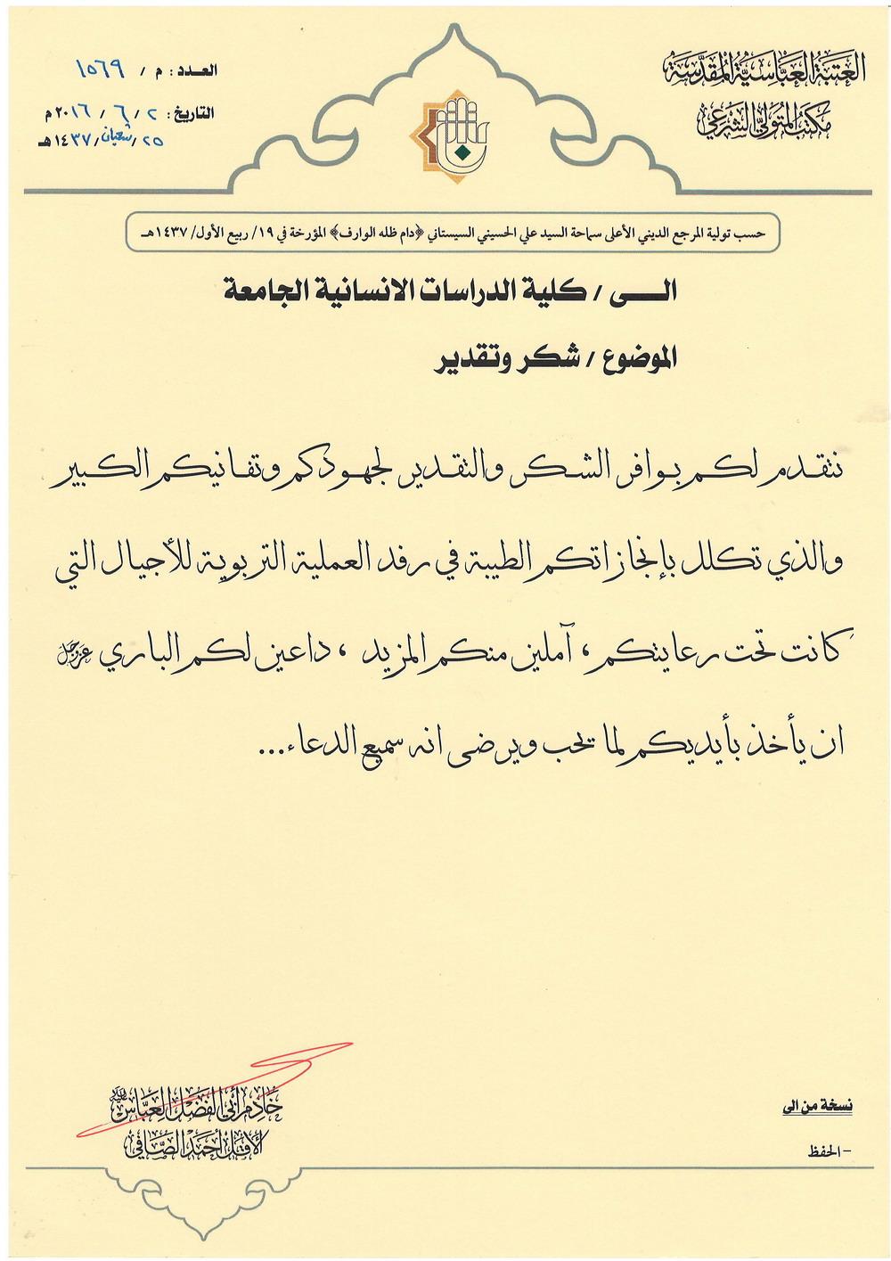 رسالة شكر رسمية بالعربي اجمل رسائل الشكر للمدراء المرأة العصرية