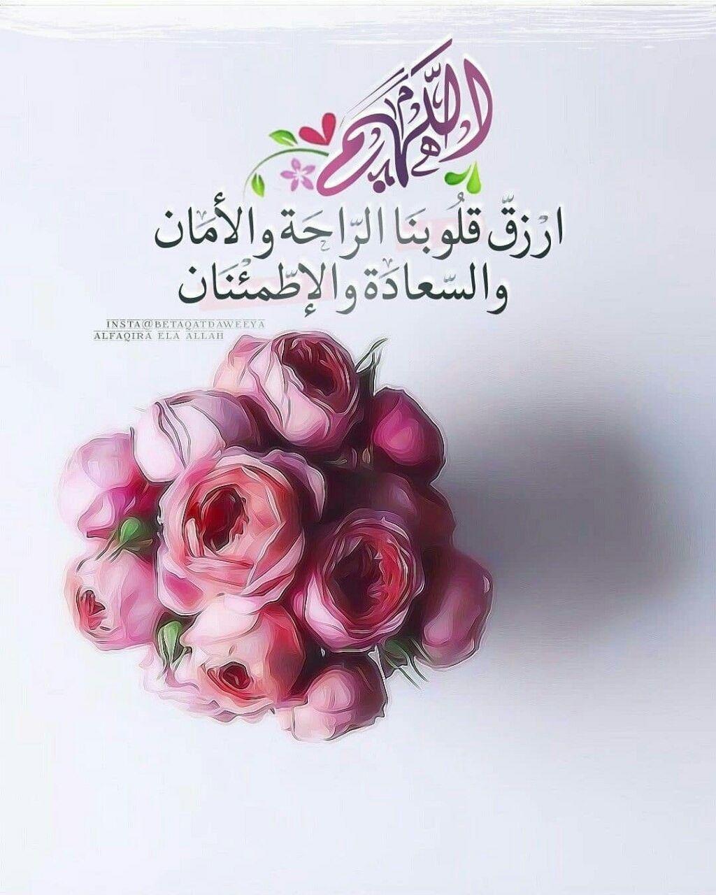 صورة بطاقات ادعية اسلامية متحركة , افضل الادعية الاسلامية المستحبة