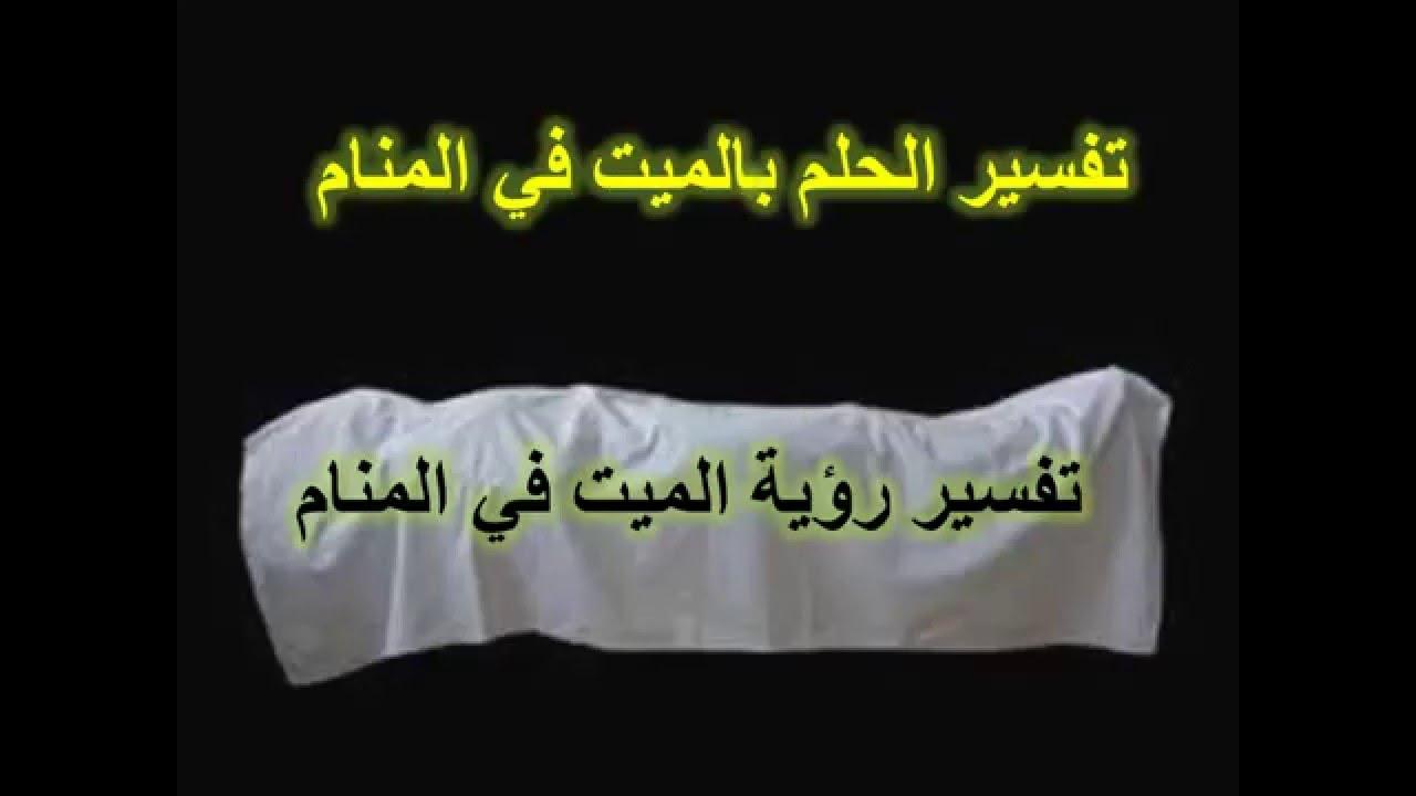 صورة تفسير دعاء الميت للحي في المنام لابن سيرين , تاويلات رؤية الميت في الحلم
