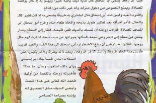 صورة قراءة قصص للاطفال , لاسعاد طفلك قبل النوم