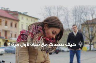 صورة كيف تتعرف على فتاة في الشارع , طريقه جميله لاكتساب قلب الفتاه