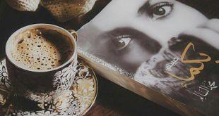 روايات سعوديه رومانسيه جريئه كامله مثيره بدون ردود , تعرف عليها اليوم