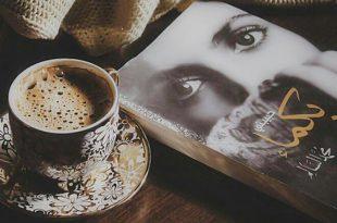 صورة روايات سعوديه رومانسيه جريئه كامله مثيره بدون ردود , تعرف عليها اليوم