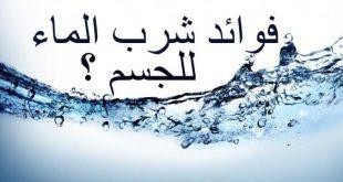ما فائدة الماء , على الريق للجسم؟