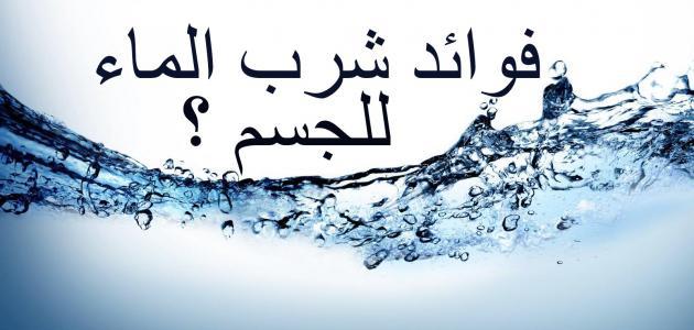 صورة ما فائدة الماء , على الريق للجسم؟