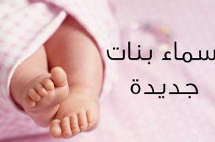 صورة اغرب واجمل اسماء البنات , صور اسماء بنات جذابة