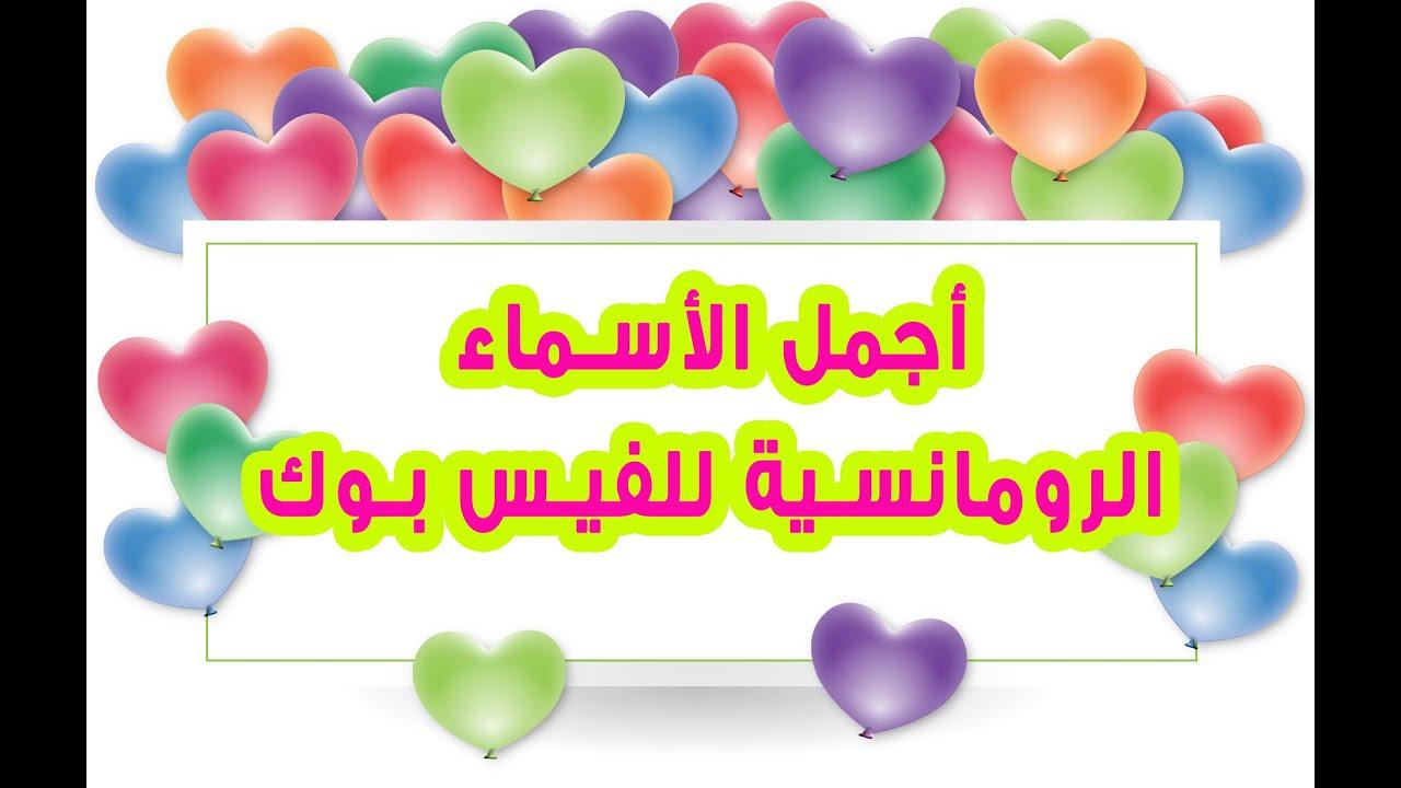 صورة اسماء شباب للفيس بوك , اسماء جديدة ومميزة للغاية لا تفوتها