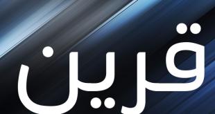 معنى كلمة قرين , في قاموس اللغة العربية
