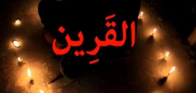 صورة معنى كلمة قرين , في قاموس اللغة العربية