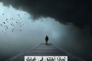 صورة خلفيات واتس اب حزينه , اجمل خلفيات الواتس المعبره عن الحزن