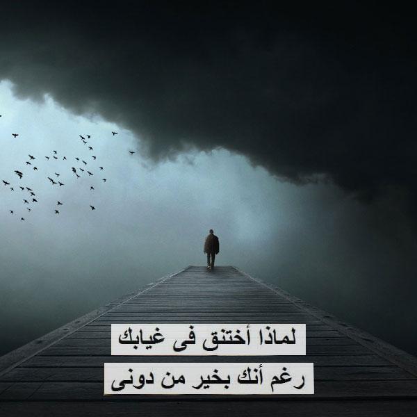 خلفيات واتس اب حزينه اجمل خلفيات الواتس المعبره عن الحزن