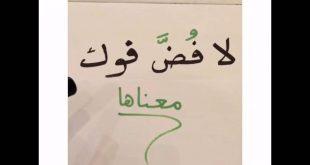 معنى لا فض فوك , معاني ومرادفات في المعجم العربي
