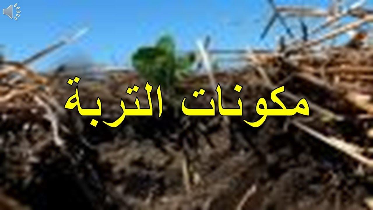 صورة ما هي التربة , تعرف علي انواع التربه وخصائصها