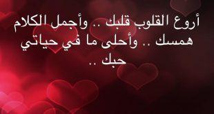 صورة رسائل مثيرة للحبيب ، مسجات حب للعشاق