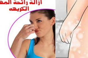 صورة للتخلص من الرائحة الكريهة للمهبل , نصائح للتخلص من رائحه المهبل