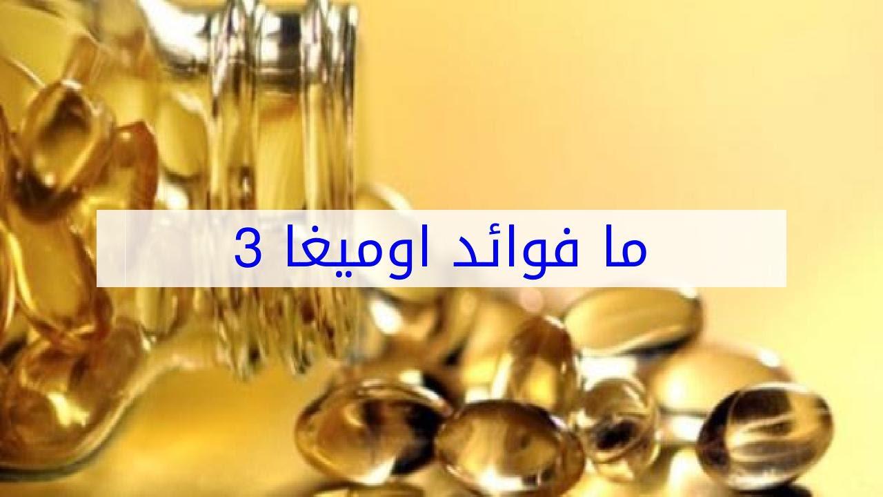 صورة ما فائدة اوميغا 3 , الفوائد الصحيه لاوميجا 3 ومخاطر نقصها