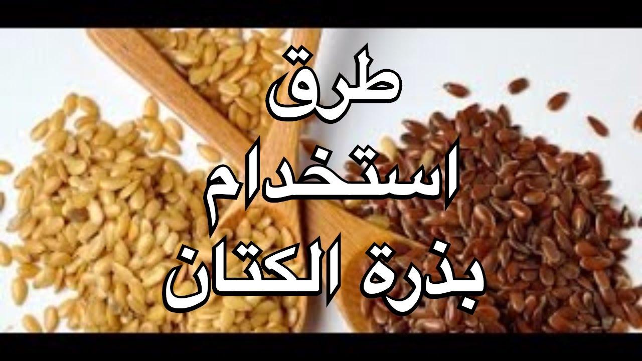 صورة طريقة استخدام بذرة الكتان , كيفيه استعمال بذور الكتان للرشاقه