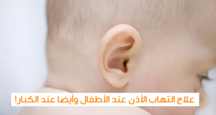 صورة علاج التهاب الاذن عند الاطفال , طريقه تخفيف الم الاذن للاطفال