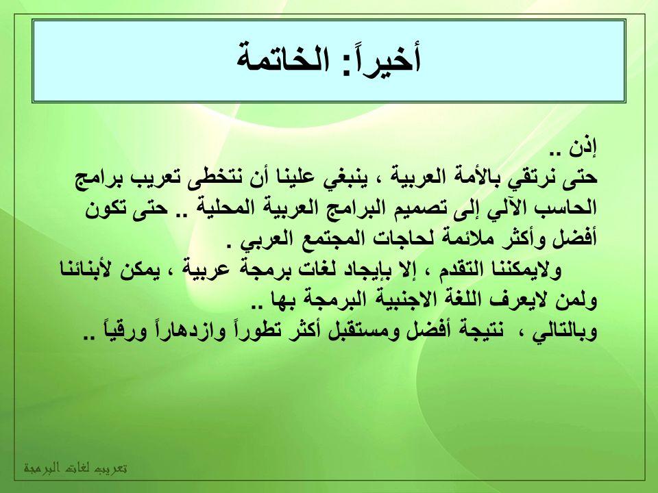 خاتمة بحث عن اللغة العربية اهمية اللغة العربية المرأة العصرية