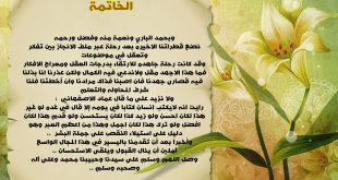 صورة خاتمة بحث عن اللغة العربية , اهمية اللغة العربية