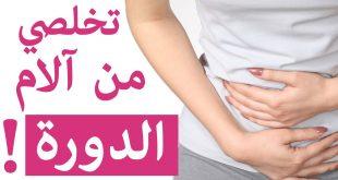 كيفية التخلص من الم الدوره الشهرية , طرق علاج الم الدورة الشهرية