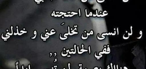صورة احلى كلام حزين عن الفراق , بعض الكلمات التى تعبر عن حزن الفراق