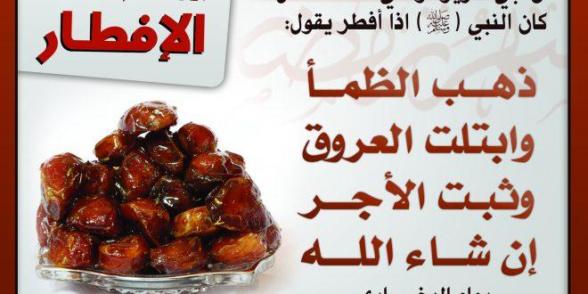 صورة دعاء الافطار عند الصيام , اجمل دعاء عند الأفطار