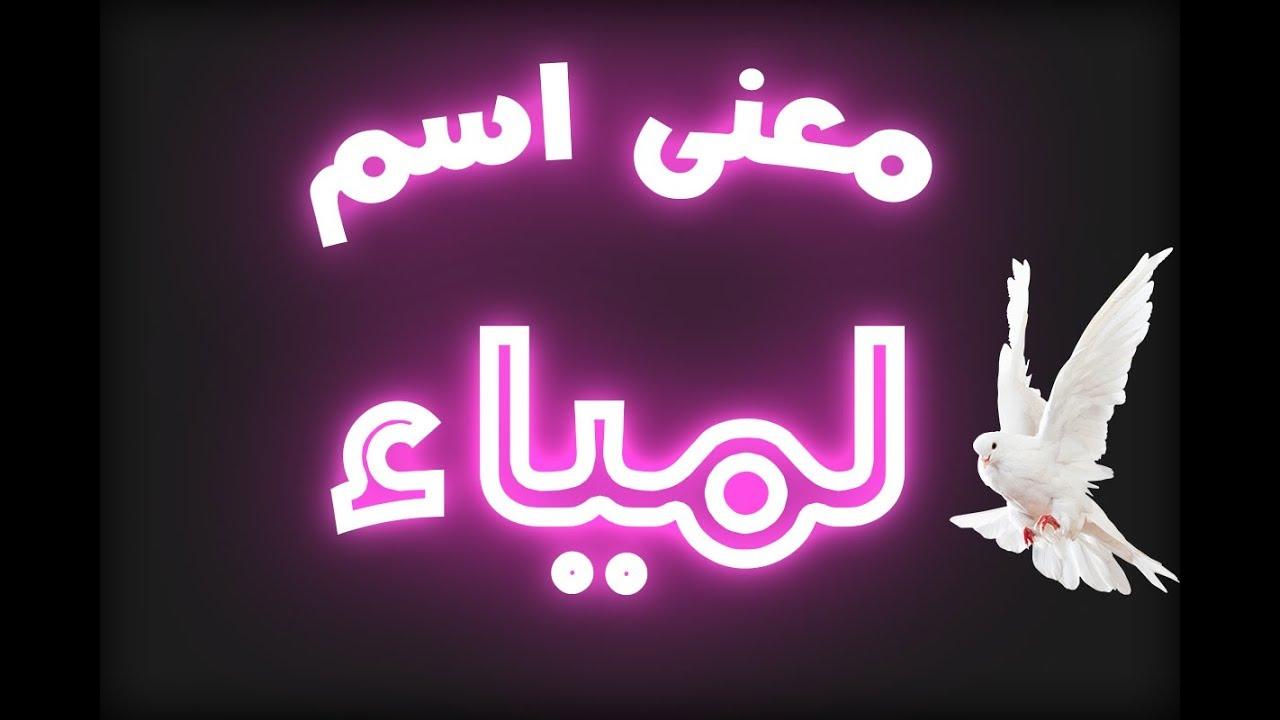 صورة معنى اسم لميا ,احلى اسامى للفتيات