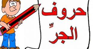 صورة استخدامات حروف الجر , ومعانيها في اللغة العربية