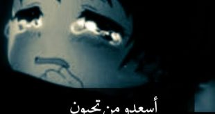 صورة صور للفيس حزينة , كلام حزين يؤثر في القلب