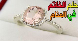 صورة تفسير حلم الخاتم الذهب للمتزوجة , رؤيه الخاتم الدهب في حلم المراه المتزوجه