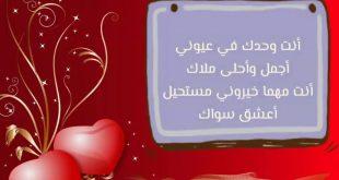 صورة رسائل رومانسية , اقوي مسجات الحب والرومانسيه