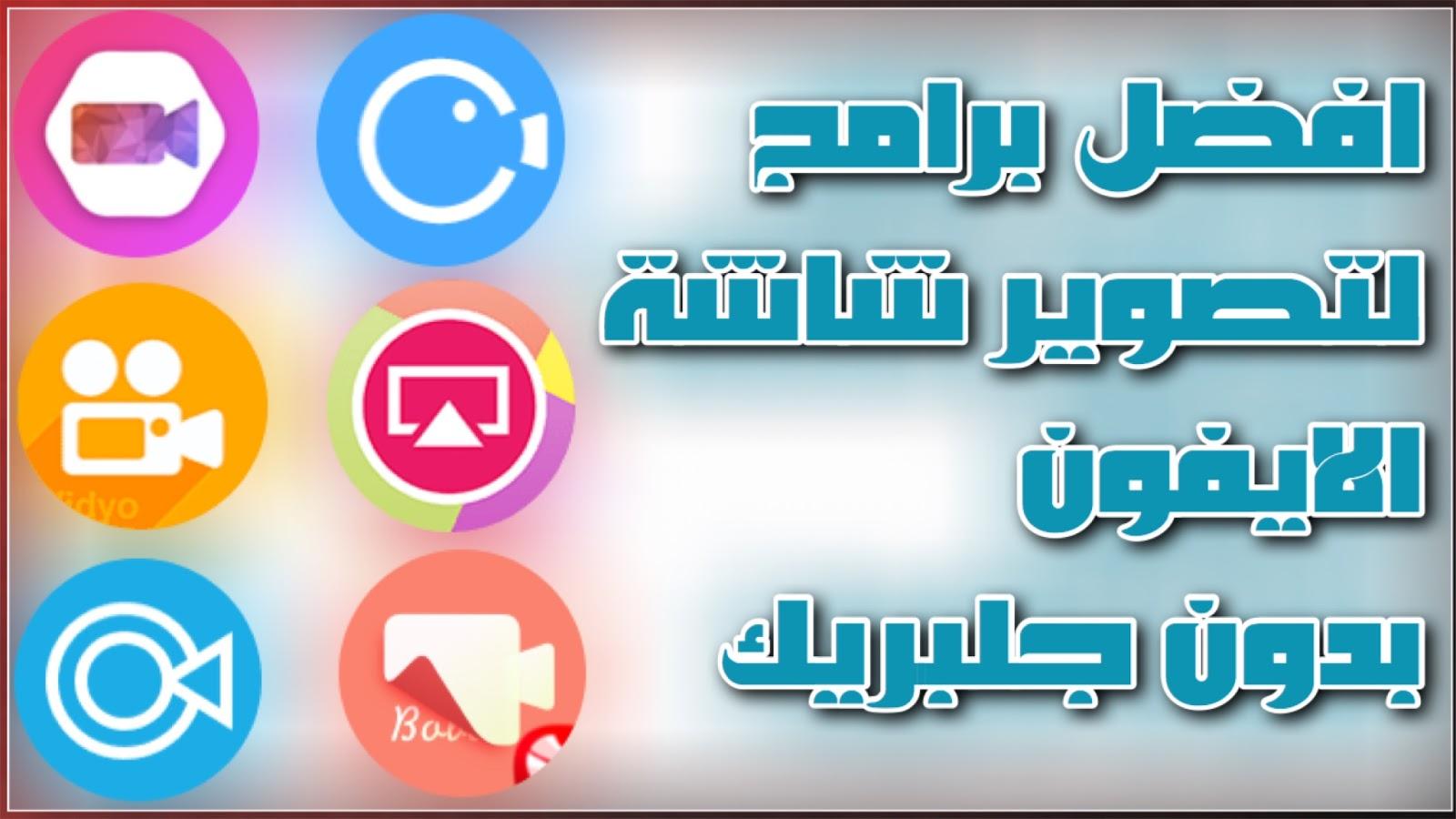 صورة تصوير فيديو للشاشه ، تطبيقات لفيديو شاشه الاندرويد