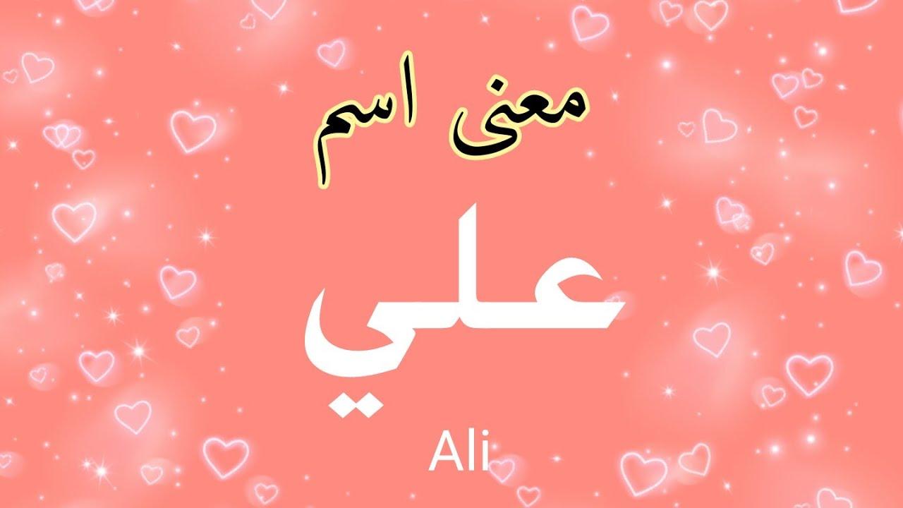 صورة معنى اسم علي ، صفات حامل اسم علي