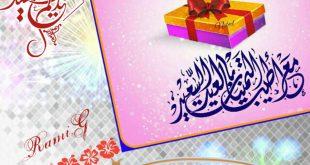 صور لي العيد ، بطاقات تهنئه و معايدات مبهجه