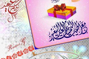 صورة صور لي العيد ، بطاقات تهنئه و معايدات مبهجه