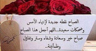 اشعار عن صباح الخير ، اجمل رسايل صباحيه للاحباب
