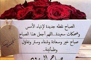 صورة اشعار عن صباح الخير ، اجمل رسايل صباحيه للاحباب