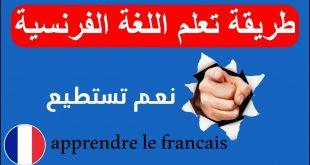 تعلم اللغة الفرنسية ، دروس سهله لغه فرنسيه للمبتدئين