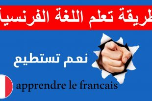 صورة تعلم اللغة الفرنسية ، دروس سهله لغه فرنسيه للمبتدئين