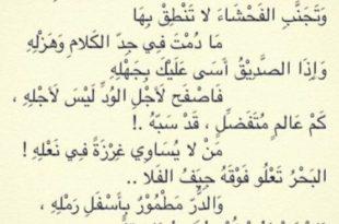 صورة قصيدة عن الاصحاب ، كلمات لا تفي حق الصديق