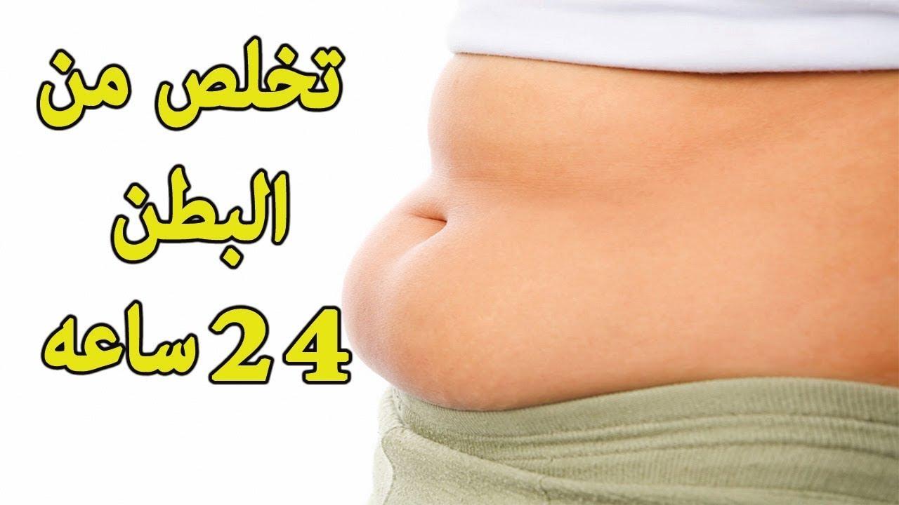 صورة التخلص من دهون البطن ، حميات غذائيه فعاله لانقاص الوزن
