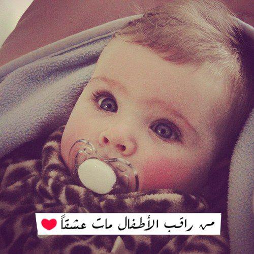 صورة شعر مدح الاطفال , كلمات معبرة عن الطفوله
