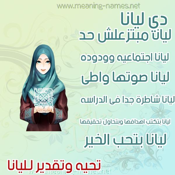 صورة معنى اسم ليانا في اللغة العربية , تعريف اسم ليانا
