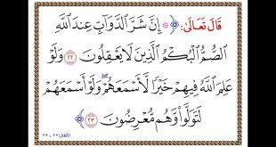 ولو علم الله فيهم خيرا لاسمعهم, تفسير آية ولو علم الله فيهم خيرا لأسمعهم