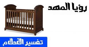 سرير الطفل في المنام, تفسير رؤية سرير الأطفال