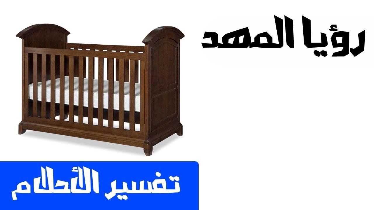 صورة سرير الطفل في المنام, تفسير رؤية سرير الأطفال