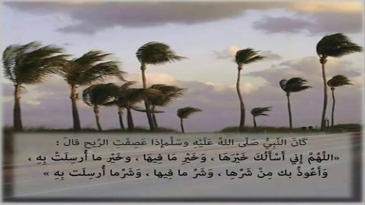 صورة دعاء هبوب الرياح, ادعية تقال عند حدوث رياح