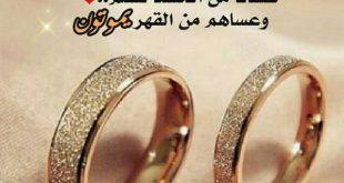 صورة بالصور عيد الزواج , استمتع بأحدث صور عيد الزواج 2020